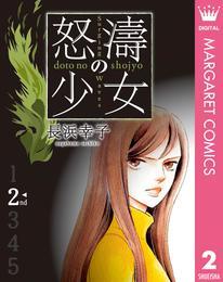 怒濤(どとう)の少女 2 漫画
