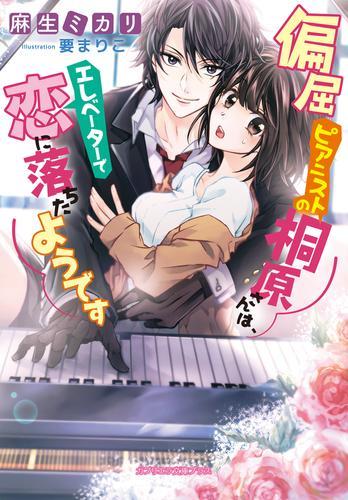 偏屈ピアニストの桐原さんは、エレベーターで恋に落ちたようです 漫画