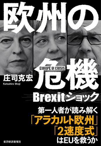 欧州の危機―Brexitショック 漫画