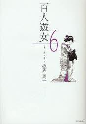 百人遊女 (1-6巻 全巻) 漫画