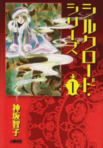シルクロード・シリーズ [文庫版] (1-7巻 全巻) 漫画