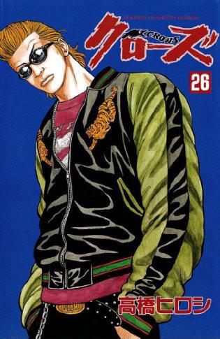 クローズ CROWS [新書版] (1-26巻 全巻) 漫画
