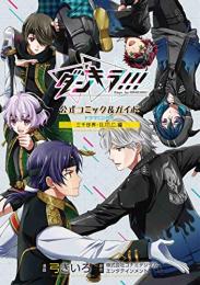 ダンキラ!!! 公式コミック&ガイド ドラマCD付き 三千世界・B.M.C.編 (1巻 全巻)