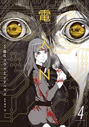 電人N(1-4巻 全巻)