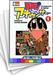 【中古】戦え!アナウンサー (1-6巻) 漫画