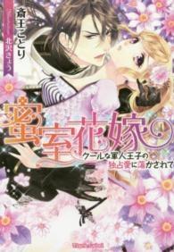 【ライトノベル】蜜室花嫁 クールな軍人王子の独占愛に蕩かされて 漫画