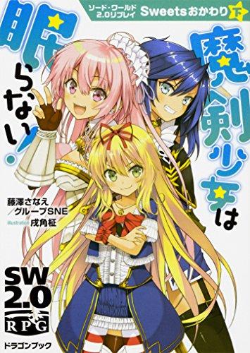 【ライトノベル】ソード・ワールド2.0 リプレイ Sweetsおかわり(上) 魔剣少女は眠らない! 漫画