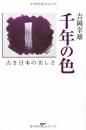 【書籍】千年の色