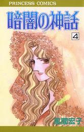 暗闇の神話 4 漫画