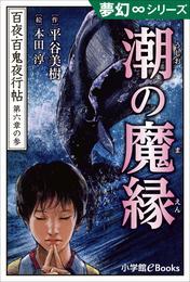 夢幻∞シリーズ 百夜・百鬼夜行帖33 潮の魔縁 漫画