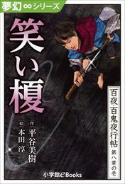 夢幻∞シリーズ 百夜・百鬼夜行帖43 笑い榎 漫画