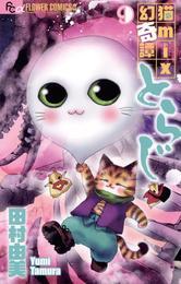 猫mix幻奇譚とらじ(9) 漫画