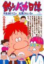 釣りバカ日誌(48) 漫画