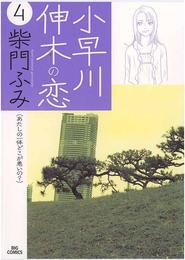 小早川伸木の恋(4) 漫画