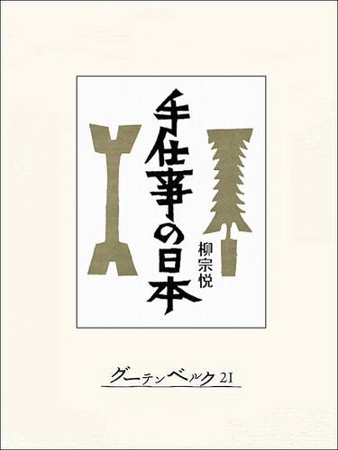 手仕事の日本 漫画