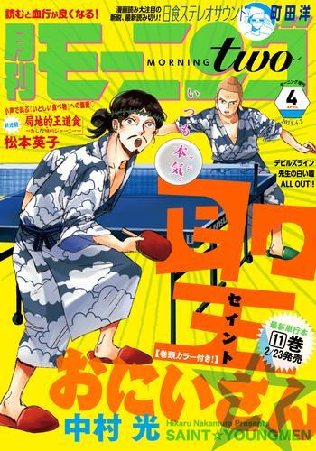 月刊モーニング・ツー 2015年4月号 [2015年2月発売] 漫画