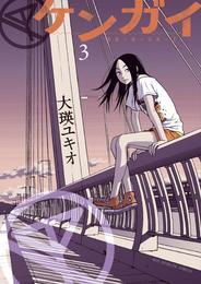 ケンガイ(3) 漫画