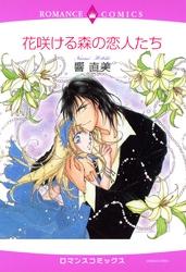 花咲ける森の恋人たち 漫画