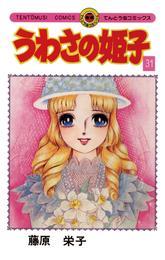 うわさの姫子(31) 漫画