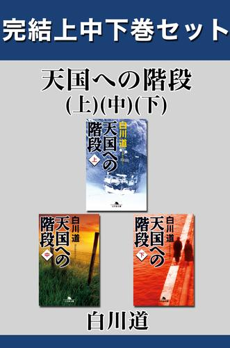天国への階段 完結上中下巻セット【電子版限定】 漫画