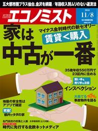 週刊エコノミスト (シュウカンエコノミスト) 2016年11月08日号 漫画