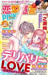 恋愛宣言PINKY vol.35 漫画