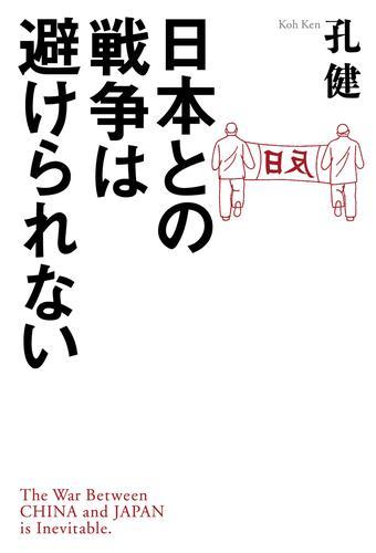 日本との戦争は避けられない 漫画
