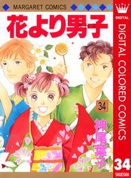 花より男子 カラー版 34 漫画