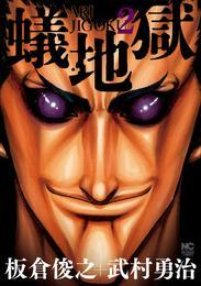 蟻地獄 2 漫画