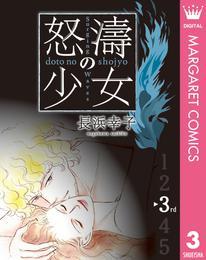 怒濤(どとう)の少女 3 漫画