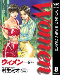 Women―ウィメン― 8 漫画