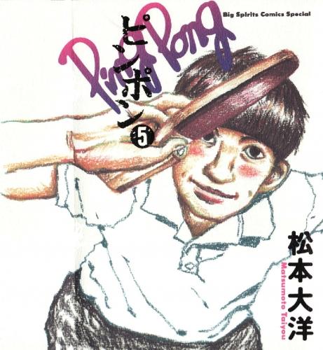ピンポン (1-5巻 全巻) 漫画