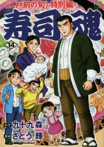 寿司魂 (1-14巻 最新刊) 漫画