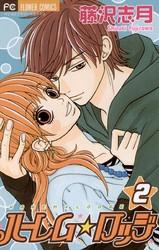 ハーレム☆ロッジ 2 冊セット全巻 漫画