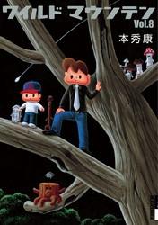 ワイルドマウンテン 8 冊セット全巻 漫画