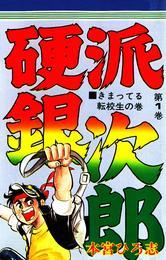 硬派銀次郎 第1巻 漫画