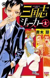 三国志ジョーカー 1 漫画