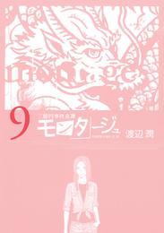三億円事件奇譚 モンタージュ(9) 漫画