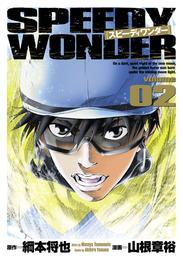スピーディワンダー volume02 漫画