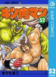 キン肉マン 52 漫画