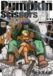 Pumpkin Scissors(21) 漫画