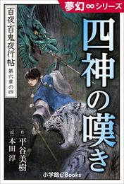 夢幻∞シリーズ 百夜・百鬼夜行帖34 四神の嘆き 漫画