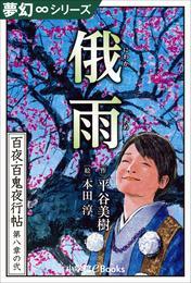 夢幻∞シリーズ 百夜・百鬼夜行帖44 俄雨 漫画