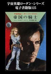 宇宙英雄ローダン・シリーズ 電子書籍版125 帝国の騎士 漫画