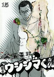 闇金ウシジマくん(15)