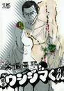 闇金ウシジマくん(15) 漫画