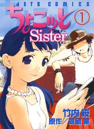 ちょこッとSister 1巻 漫画