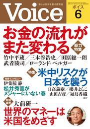 Voice 平成25年6月号 漫画