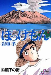 ぼっけもん(13) 漫画