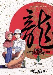 龍-RON-(ロン)(41) 漫画